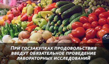 При госзакупках продовольствия введут обязательное проведение лабораторных исследований