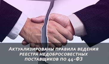 Актуализированы правила ведения реестра недобросовестных поставщиков по 44-ФЗ