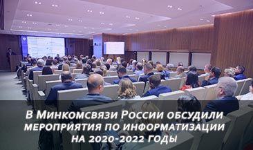В Минкомсвязи России обсудили мероприятия по информатизации на 2020-2022 годы
