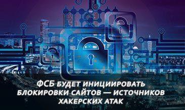 ФСБ будет инициировать блокировки сайтов — источников хакерских атак