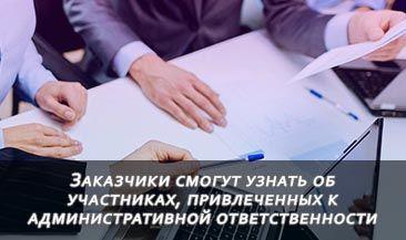 Заказчики смогут узнать об участниках, привлеченных к административной ответственности