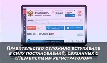 Правительство отложило вступление в силу постановлений, связанных с «Независимым регистратором»