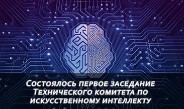 Состоялось первое заседание Технического комитета по искусственному интеллекту