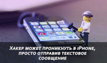 Хакер может проникнуть в iPhone, просто отправив текстовое сообщение