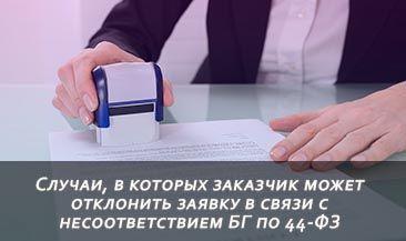 Случаи, в которых заказчик может отклонить заявку в связи с несоответствием БГ по 44-ФЗ