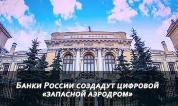 Банки России создадут цифровой «запасной аэродром»