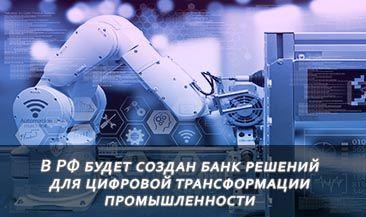 В РФ будет создан банк решений для цифровой трансформации промышленности