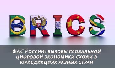 ФАС России: вызовы глобальной цифровой экономики схожи в юрисдикциях разных стран