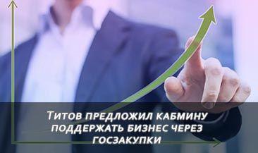 Титов предложил кабмину поддержать бизнес через госзакупки
