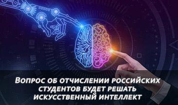 Вопрос об отчислении российских студентов будет решать искусственный интеллект