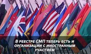 В реестре СМП теперь есть и организации с иностранным участием