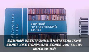 Единый электронный читательский билет уже получили более 200 тысяч москвичей