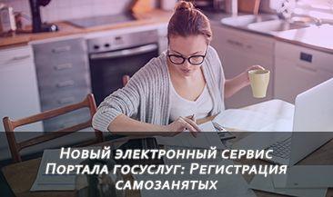 Новый электронный сервис Портала госуслуг: Регистрация самозанятых