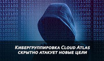 Кибергруппировка Cloud Atlas скрытно атакует новые цели