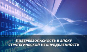 Кибербезопасность в эпоху стратегической неопределенности