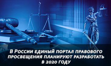 В России единый портал правового просвещения планируют разработать в 2020 году
