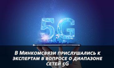 В Минкомсвязи прислушались к экспертам в вопросе о диапазоне сетей 5G