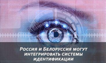 Россия и Белоруссия могут интегрировать системы идентификации