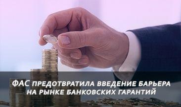 ФАС предотвратила введение барьера на рынке банковских гарантий