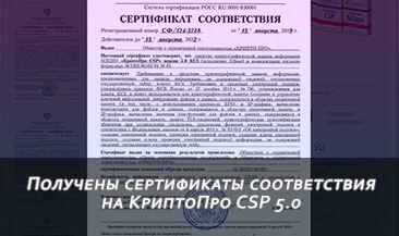 Получены сертификаты соответствия на КриптоПро CSP 5.0
