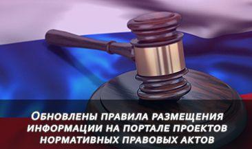 Обновлены правила размещения информации на портале проектов нормативных правовых актов