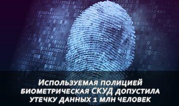Используемая полицией биометрическая СКУД допустила утечку данных 1 млн человек