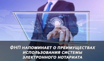 ФНП напоминает о преимуществах использования системы электронного нотариата