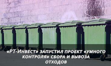 «РТ-Инвест» запустил проект «умного контроля» сбора и вывоза отходов