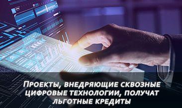 Проекты, внедряющие сквозные цифровые технологии, получат льготные кредиты