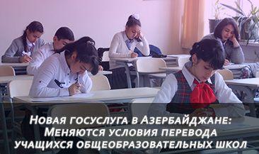 Новая госуслуга в Азербайджане: Меняются условия перевода учащихся общеобразовательных школ