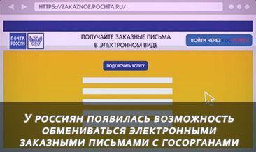 У россиян появилась возможность обмениваться электронными заказными письмами с госорганами
