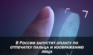 В России запустят оплату по отпечатку пальца и изображению лица