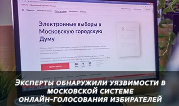 Эксперты обнаружили уязвимости в московской системе онлайн-голосования избирателей