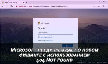 Microsoft предупреждает о новом фишинге с использованием 404 Not Found