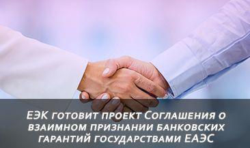 ЕЭК готовит проект Соглашения о взаимном признании банковских гарантий государствами ЕАЭС