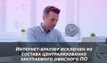 Интернет-браузер исключен из состава централизованно закупаемого офисного ПО