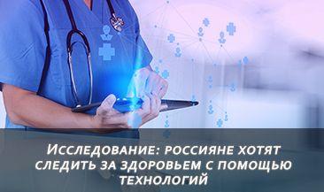 Исследование: россияне хотят следить за здоровьем с помощью технологий
