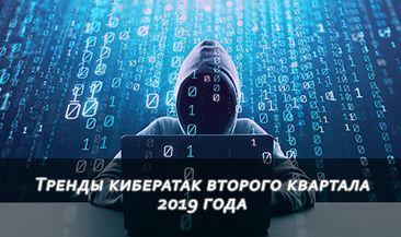 Тренды кибератак второго квартала 2019 года