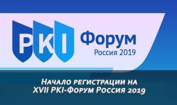 Начало регистрации на XVII PKI-Форум Россия 2019