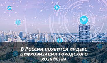 В России появится индекс цифровизации городского хозяйства