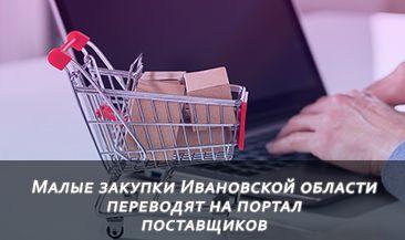 Малые закупки Ивановской области переводят на портал поставщиков