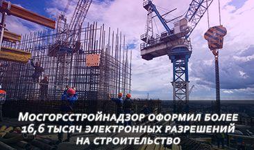 Мосгорсстройнадзор оформил более 16,6 тысяч электронных разрешений на строительство