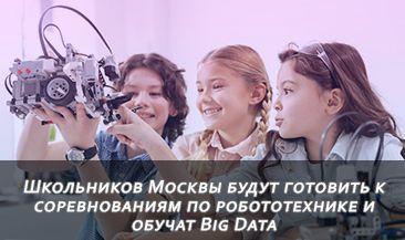 Школьников Москвы будут готовить к соревнованиям по робототехнике и обучат Big Data
