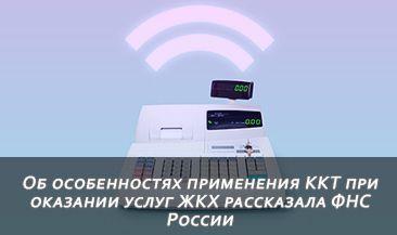 Об особенностях применения ККТ при оказании услуг ЖКХ рассказала ФНС России