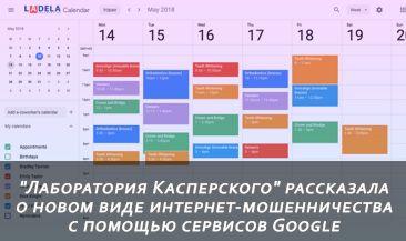 """""""Лаборатория Касперского"""" рассказала о новом виде интернет-мошенничества с помощью сервисов Google"""