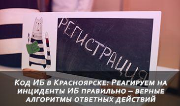 Код ИБ в Красноярске: Реагируем на инциденты ИБ правильно – верные алгоритмы ответных действий