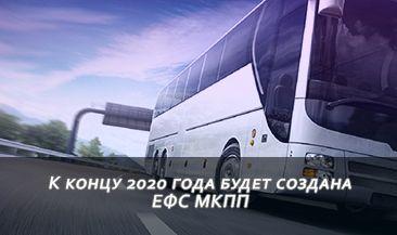 К концу 2020 года будет создана ЕФС МКПП