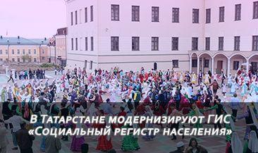 В Татарстане модернизируют ГИС «Социальный регистр населения»