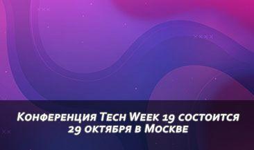 Конференция Tech Week'19 состоится 29 октября в Москве