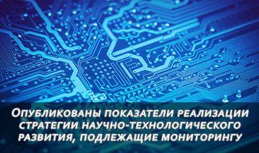 Опубликованы показатели реализации стратегии научно-технологического развития, подлежащие мониторингу